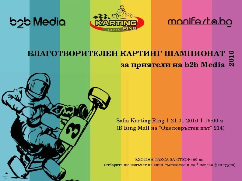 2016_b2b_Media_Invitation_Karting