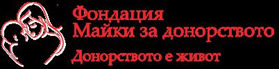 """Фондация """"Майки за донорството"""""""