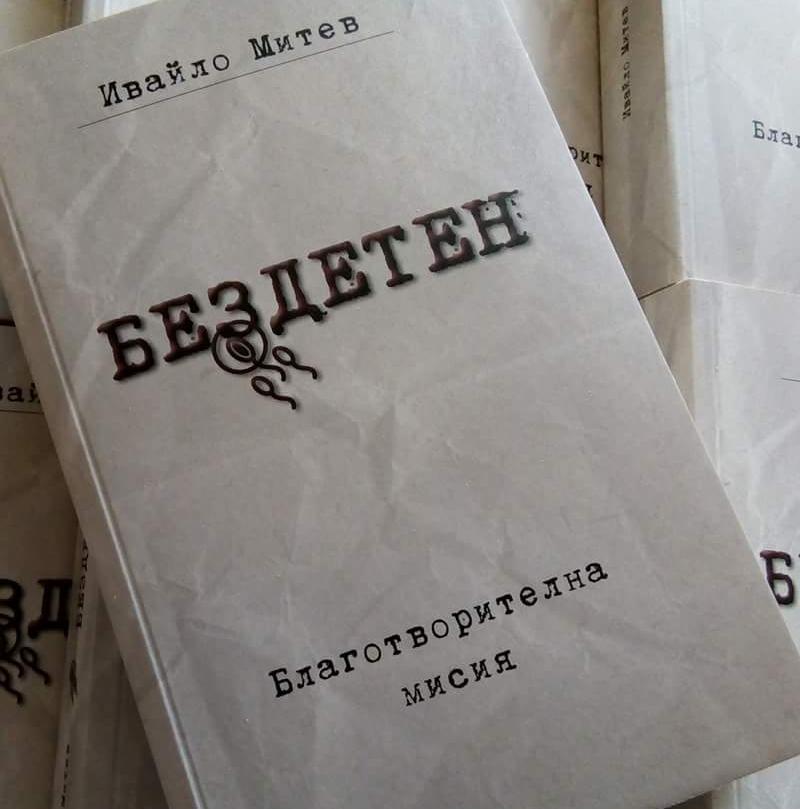 """Романът """"Бездетен"""" с благотворителната мисия """"За да се роди едно Българско дете!"""""""