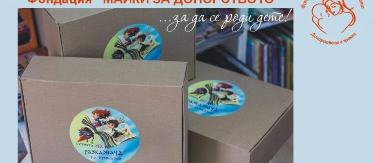 Инициатива за насърчаване на детското четене