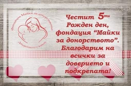"""Фондация """"Майки за донорството"""" навърши 5 години!"""