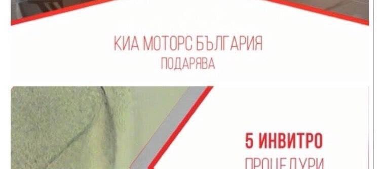 5 семейства спечелиха ин витро процедури от KIA Motors Bulgaria