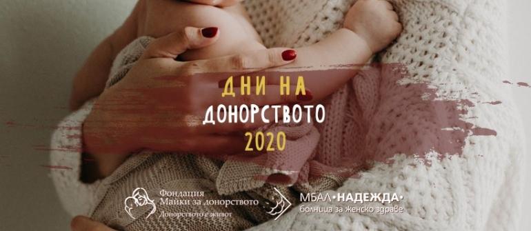 """Фондация """"Майки за донорството"""" и МБАЛ Надежда стартират ежегодната си инициатива """"Дни на донорството"""""""