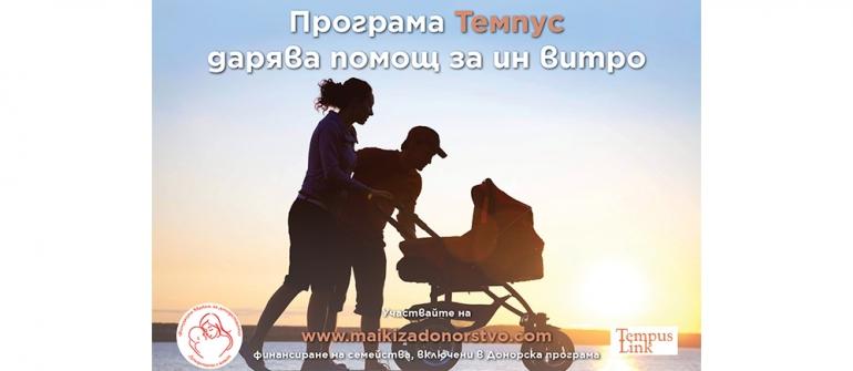 ПРОГРАМА ТЕМПУС
